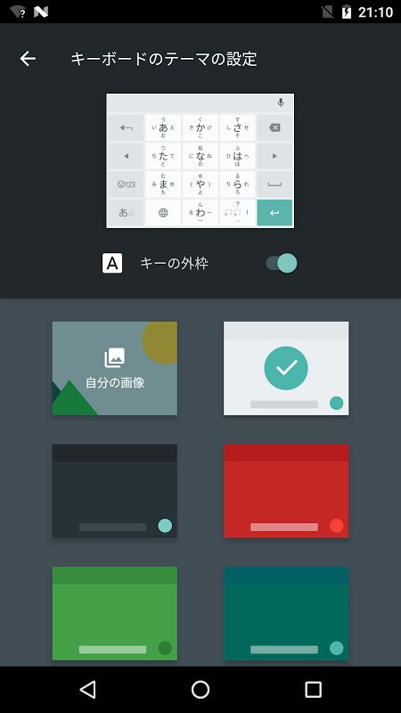 Android Google Japanese Input Screen 4