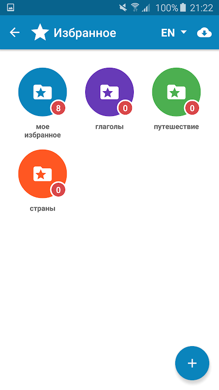 Multitran Russian Dictionary 3.7.5 Screen 2