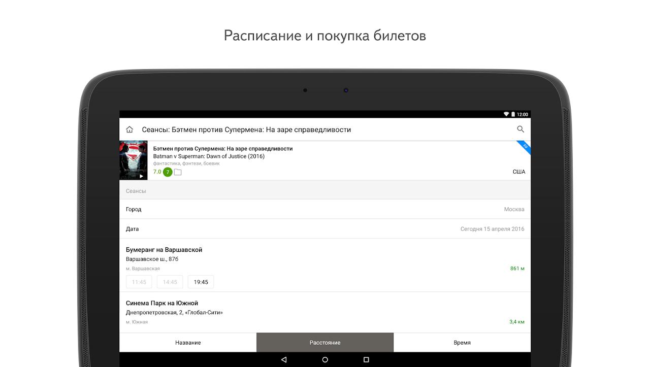 КиноПоиск 4.5.4 Screen 13