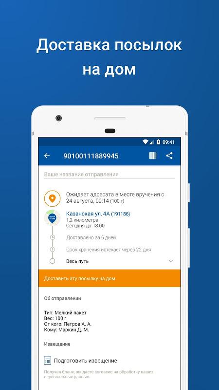 Почта России 5.1.2 Screen 1