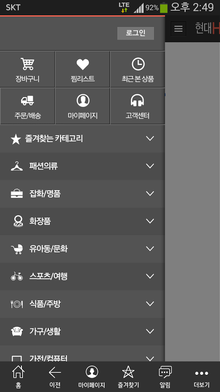Hyundai hmall 4.1.5 Screen 4