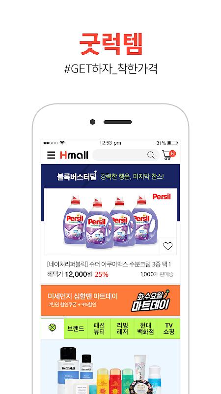 Hyundai hmall 5.8.2 Screen 3