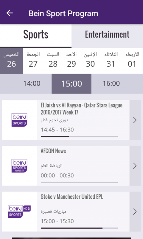 Android Bein Sports Live TV HD Screen 2