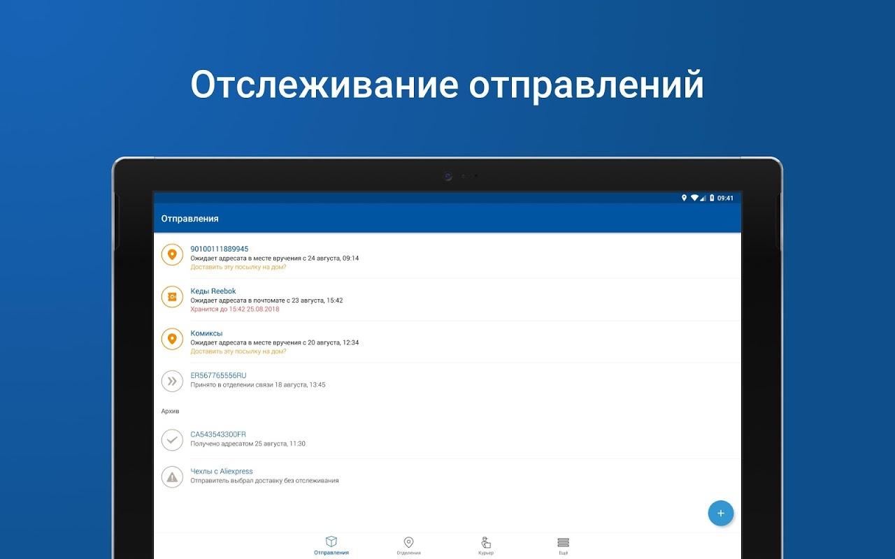 Почта России 5.1.2 Screen 5