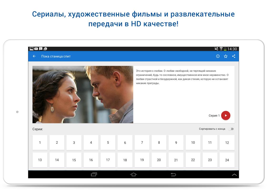 Россия 1 1.2.3 Screen 8