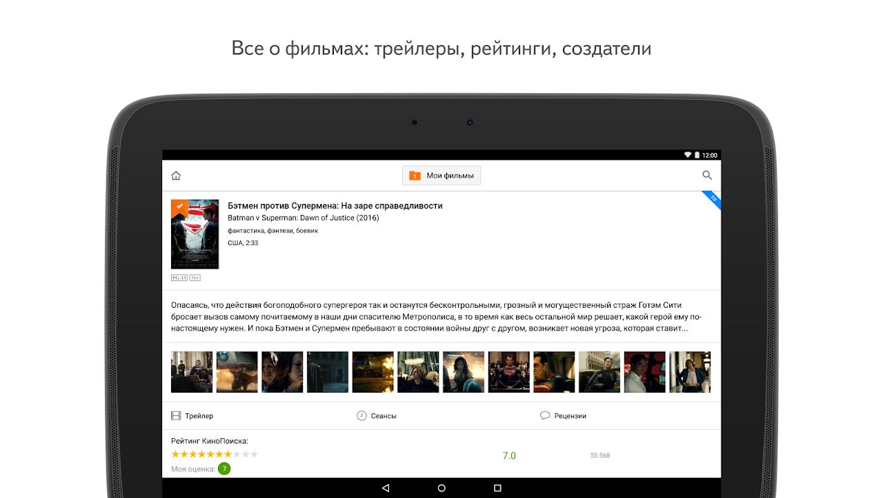КиноПоиск 4.5.4 Screen 10