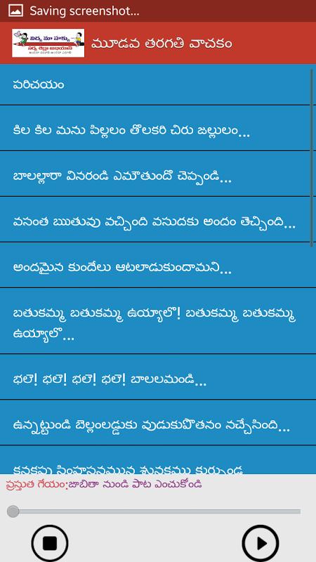 Telugu Rhymes Class -III 1.0 Screen 1
