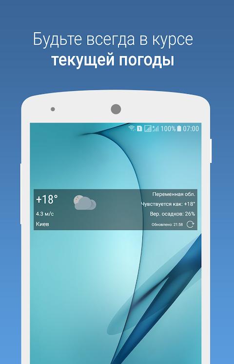 MeteoScope - Точная погода 1.3.7 Screen 3