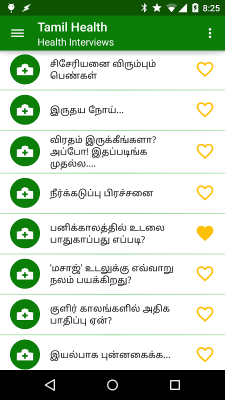 Tamil Health Tips 1.6 Screen 7