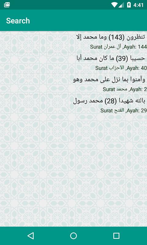 Al-Quran (Free) 3.2.7 Screen 7