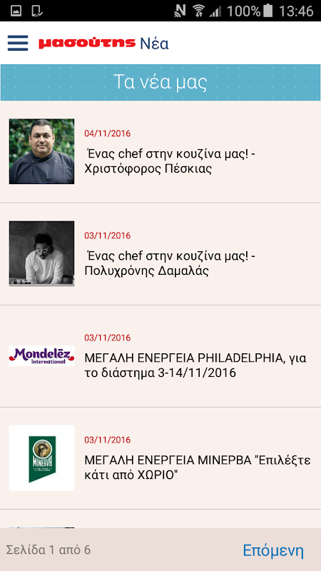 Masoutis 2.25 Screen 14