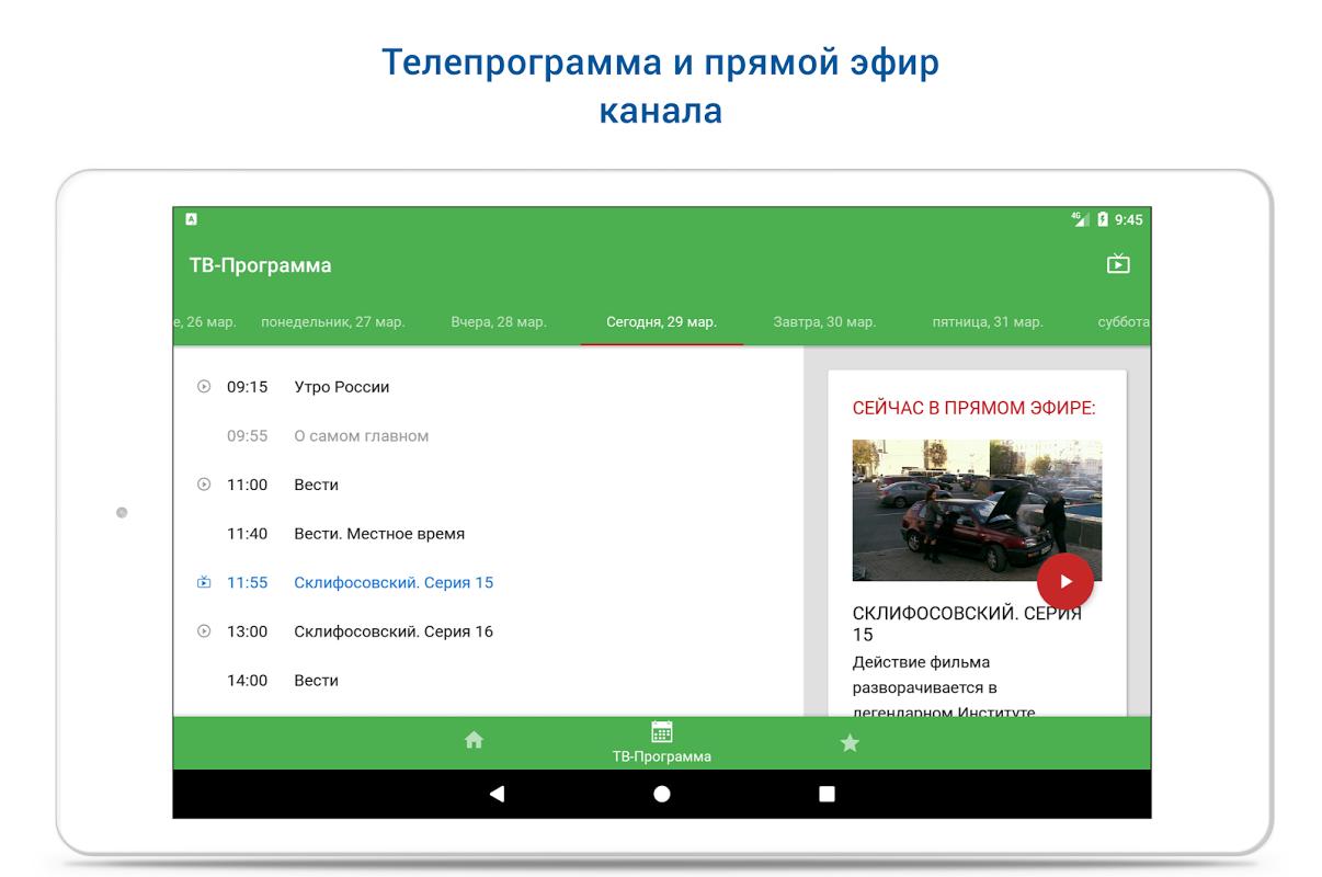 Россия 1 1.2.3 Screen 11
