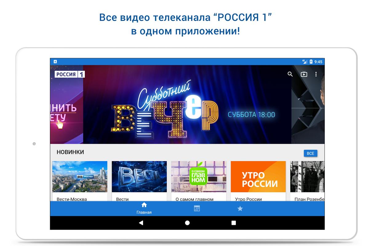 Россия 1 1.2.3 Screen 10