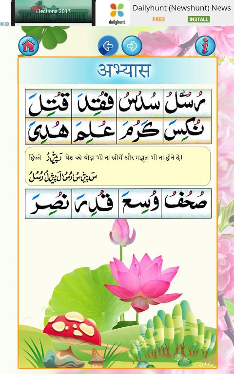 Android Noorani Qaida in Hindi Part 1 Screen 4