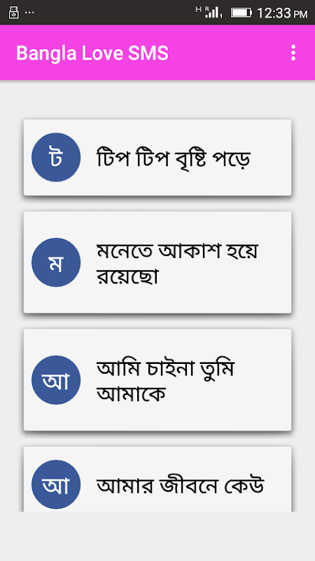 Bangla Love SMS 1 1 APK Download by cementry | Android APK