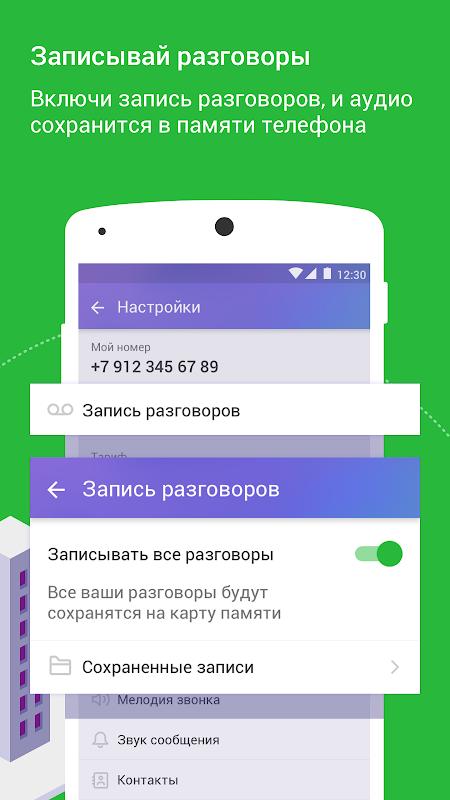 Android eMotion –  звонки и сообщения от МегаФон Screen 4