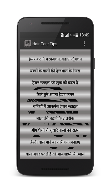 Android Hair Care Tips in Hindi Screen 3
