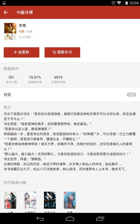 追书神器-免费小说阅读器(支持繁体),TXT电子图书BOOK 3.30 Screen 9