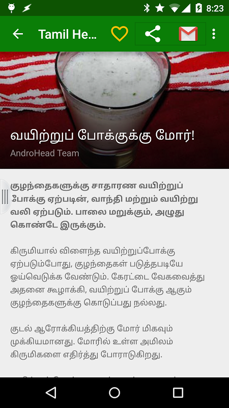 Tamil Health Tips 1.6 Screen 4