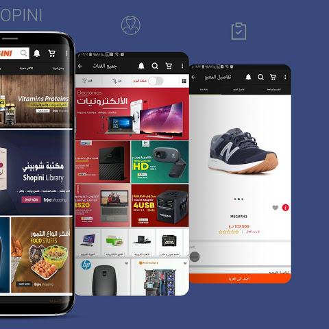 Shopini 5.6.2 Screen 1