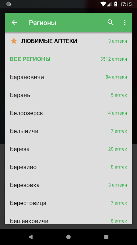 tabletka.by 5.1.1 Screen 6