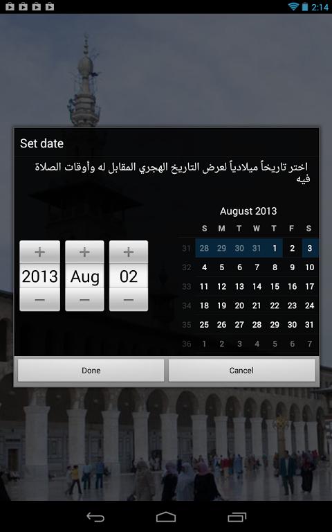 أوقات الصلاة - التقويم الهاشمي 2.2.4 Screen 2