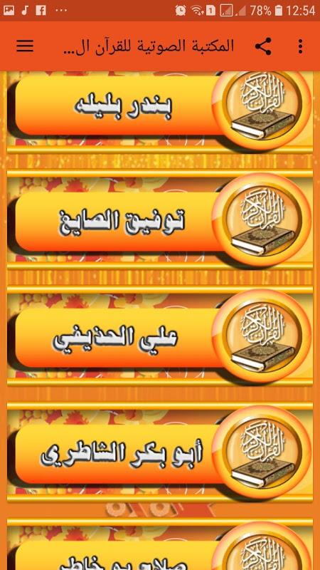 Android المكتبة الصوتية للقرآن الكريم Quran mp3 Screen 2