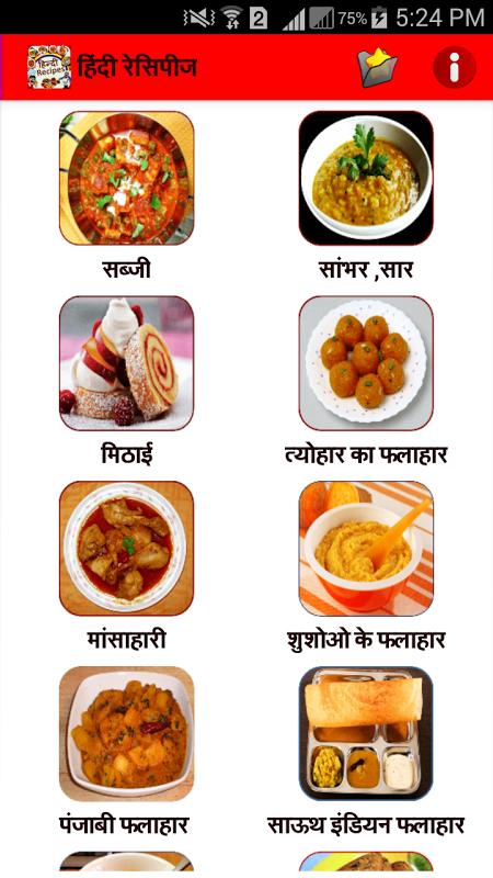 Hindi Recipes 1.25 Screen 2