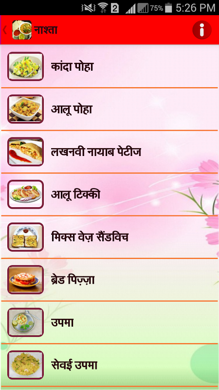 Hindi Recipes 1.25 Screen 4