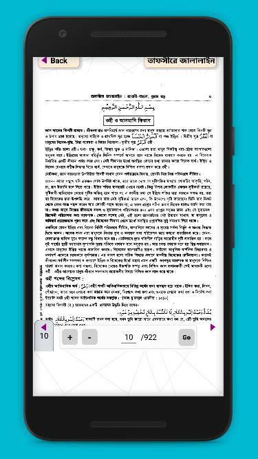 তাফসিরে জালালাইন সব খন্ড Tafsir Jalalain bangla 1.0 Screen 5