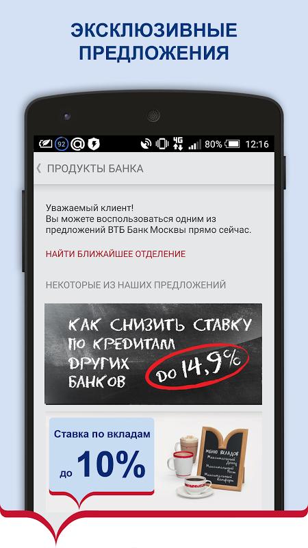 Приложение втб банка на андроид
