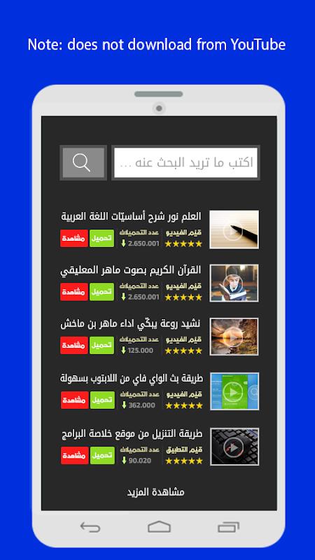 تطبيق تحميل الفيديو الأزرق 1.1.2 Screen 1