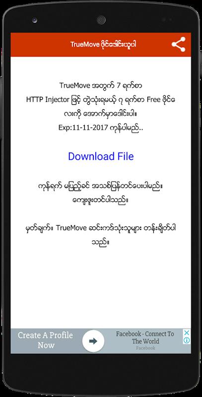 ဖရီးသံုးမယ္ (၁) 1.0 Screen 2