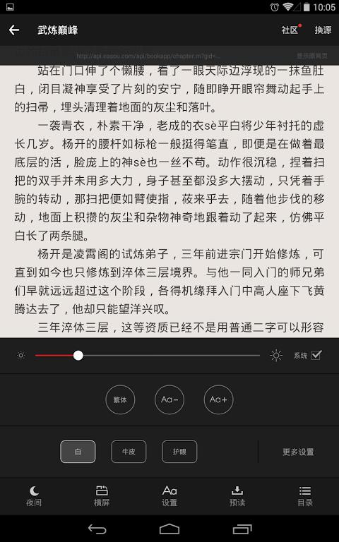 追书神器-免费小说阅读器(支持繁体),TXT电子图书BOOK 3.21.2 Screen 10