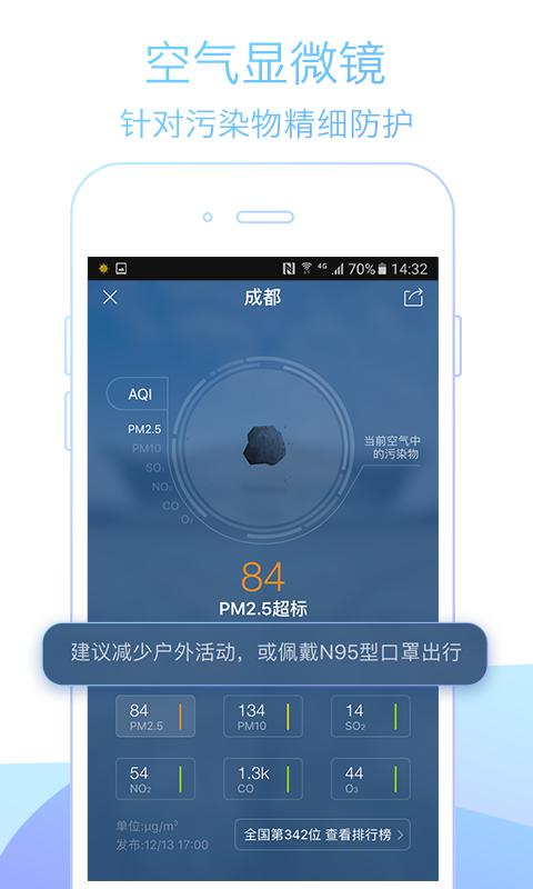 天气通 2.3 Screen 2