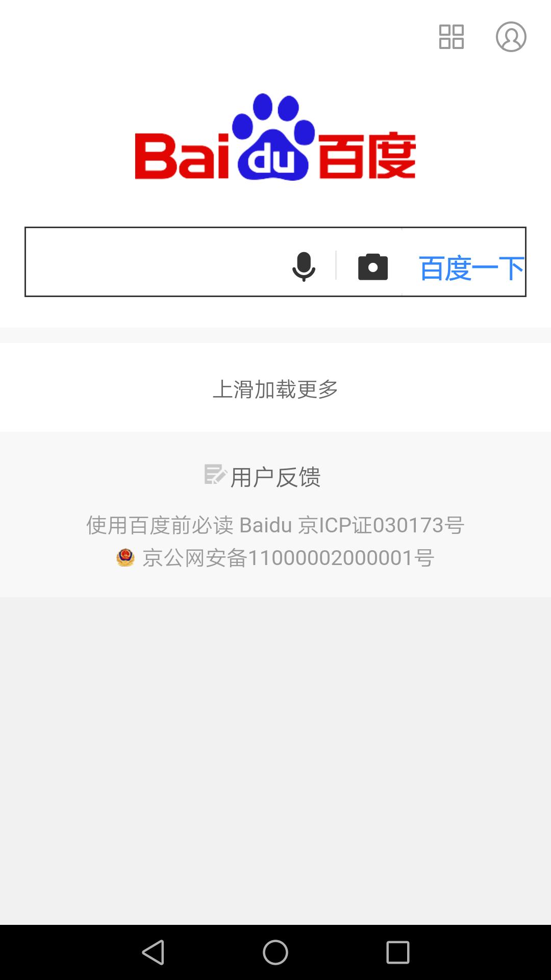 Android Baidu Screen 1