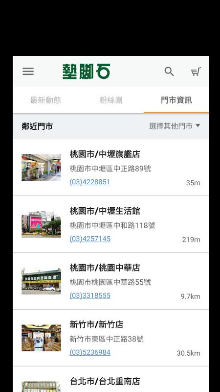 墊腳石樂購家-圖書文具專賣 2.36.7 Screen 2