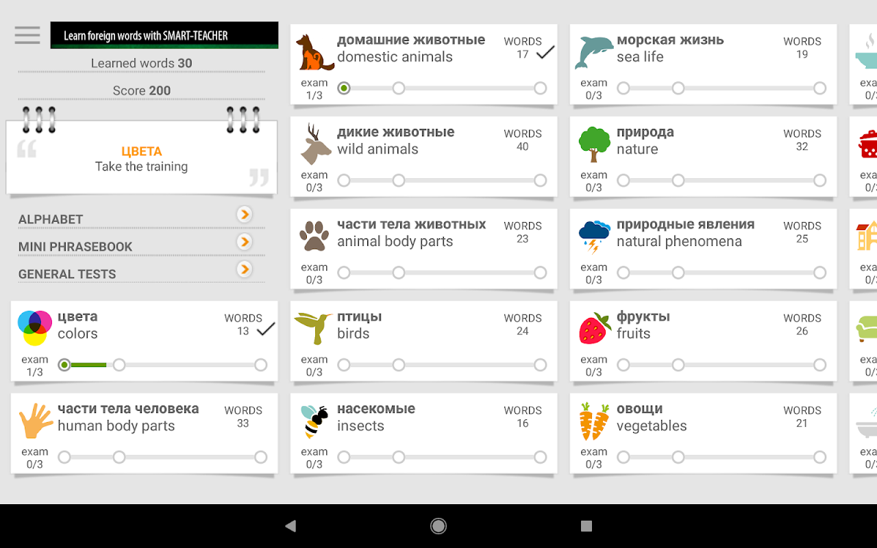 Android Learn Russian words with Smart-Teacher Screen 15