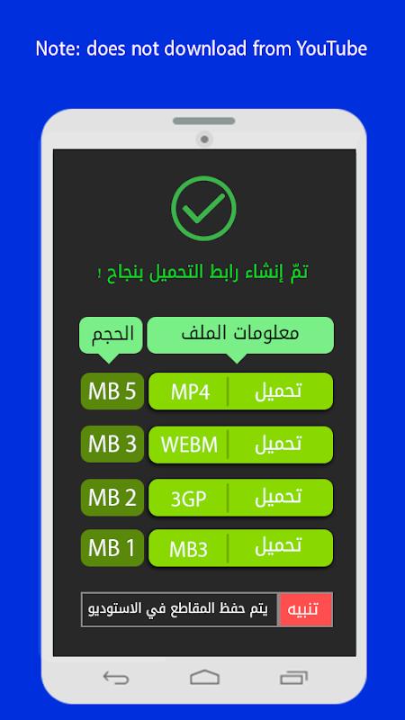 تطبيق تحميل الفيديو الأزرق 1.1.2 Screen 3