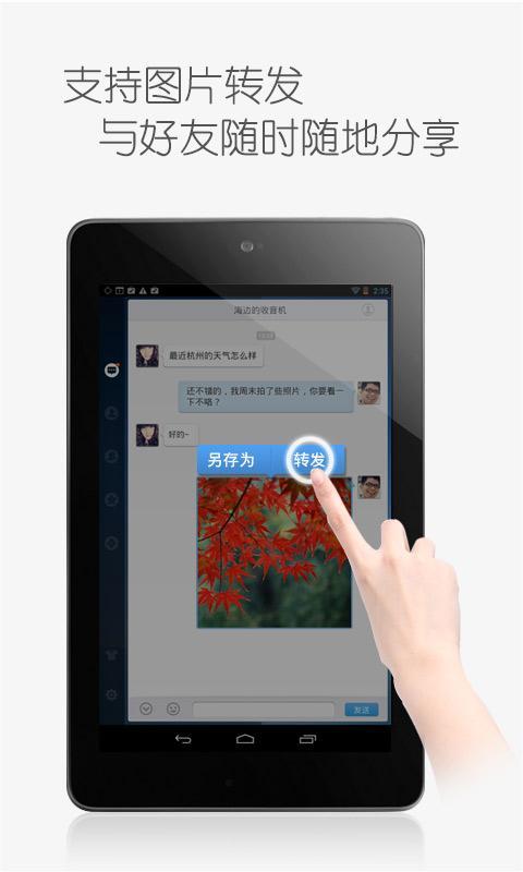 QQ HD(平板专用,Pad也能视频通话、语音对讲!) 3.0.1 Screen 3