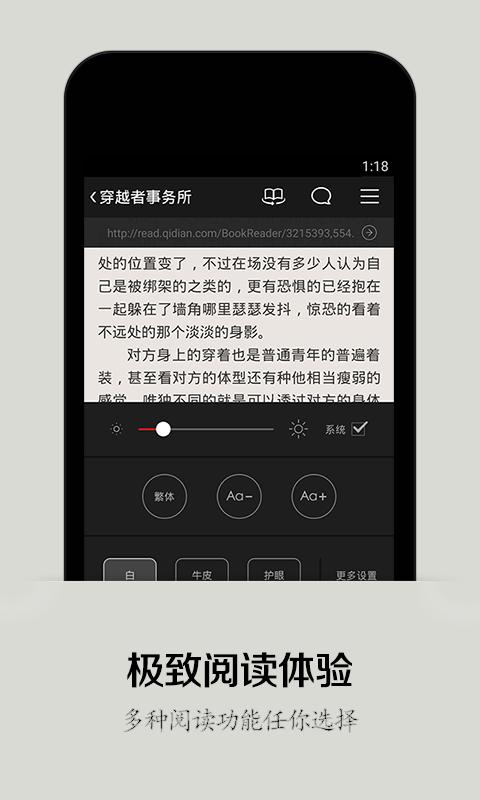 追书神器-免费小说阅读器(支持繁体),TXT电子图书BOOK 3.30 Screen 5