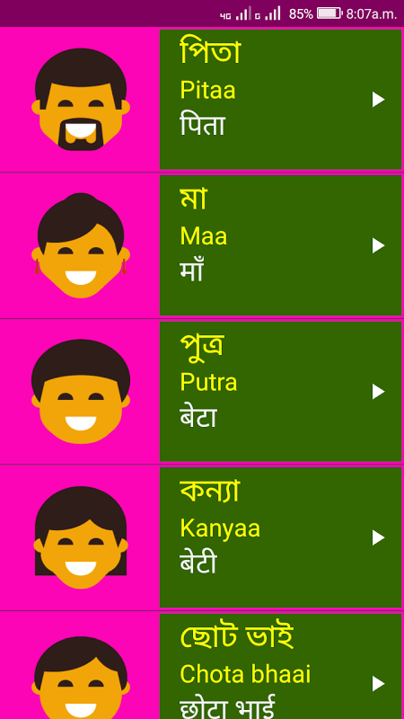 Learn Spoken Bengali From Hindi 4 APK Download by Devi