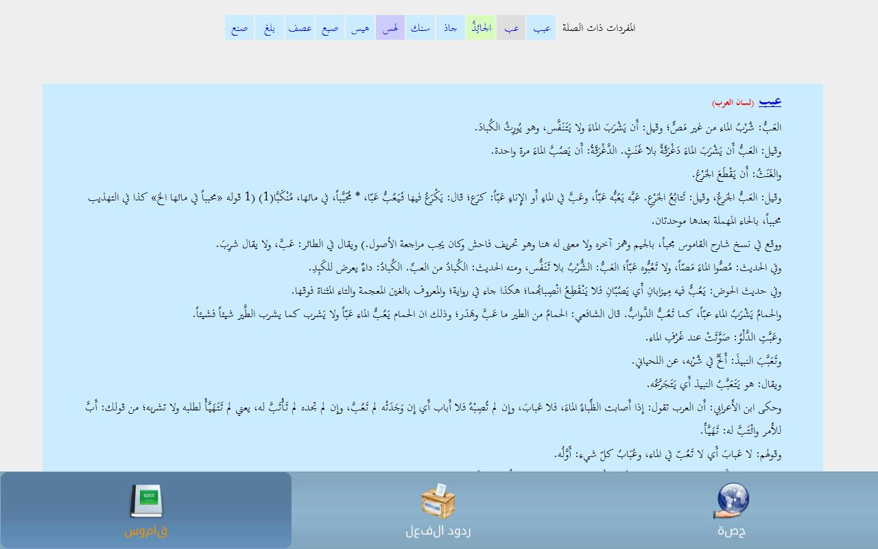Android Arabic Dictionary Screen 1