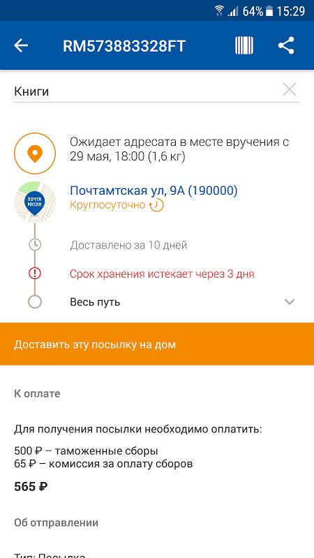 Почта России 4.6.1 Screen 1