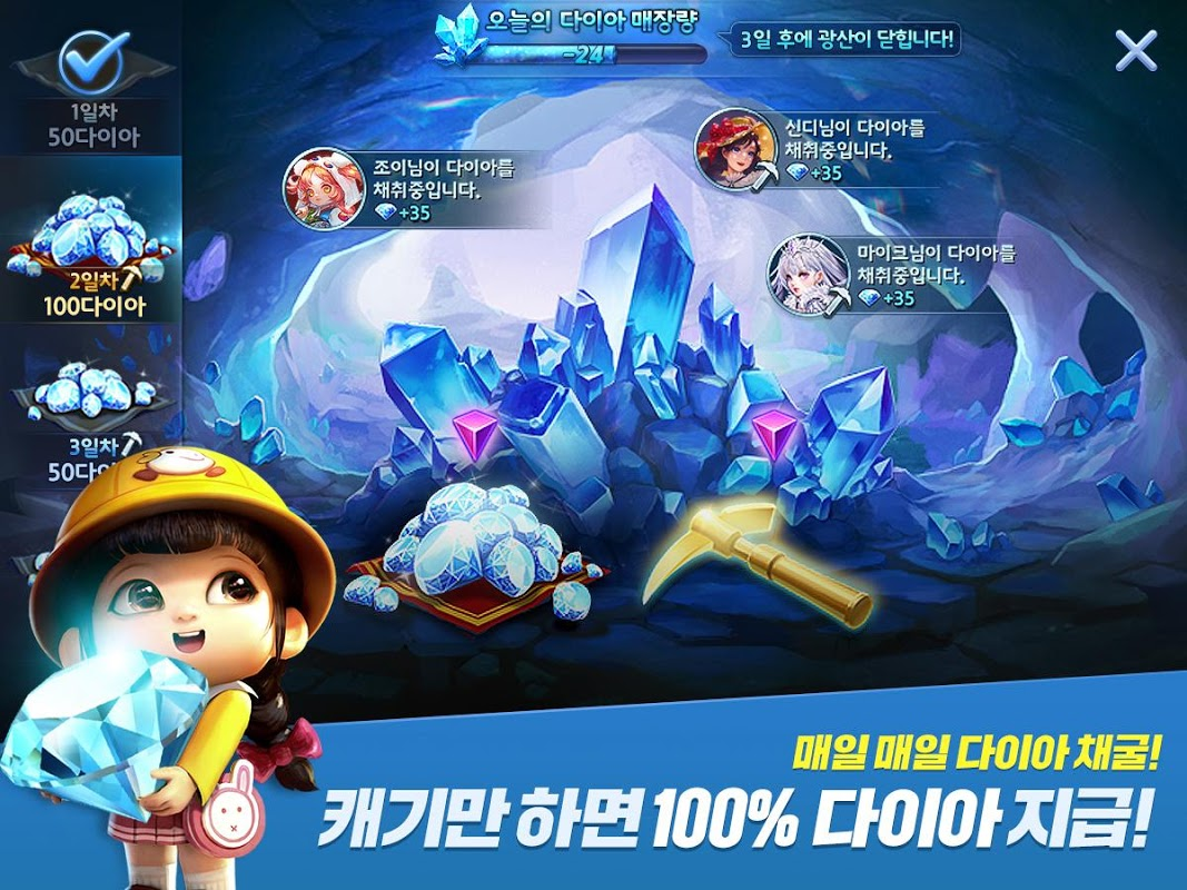 모두의마블 for Kakao 1.10.11 Screen 4