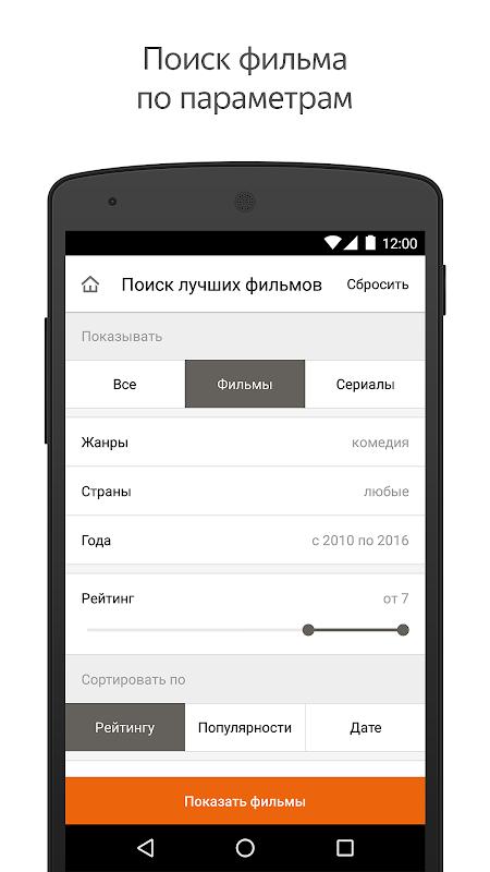 КиноПоиск 4.5.4 Screen 6