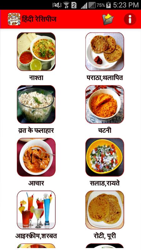Hindi Recipes 1.25 Screen 1