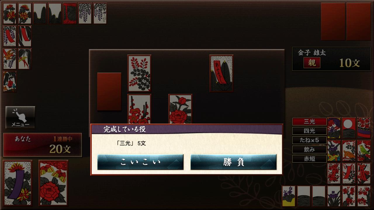 ザ・花札 1.0.7 Screen 1