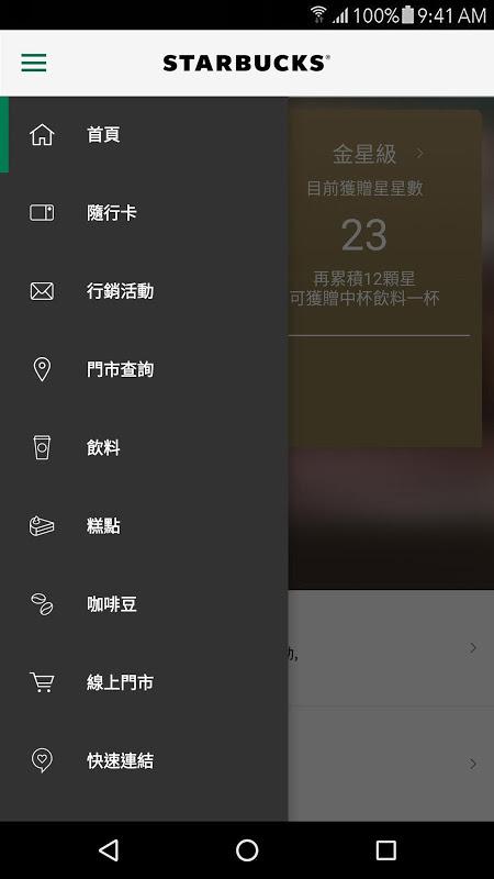 Android Starbucks TW Screen 1