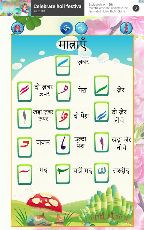 Android Noorani Qaida in Hindi Part 1 Screen 1